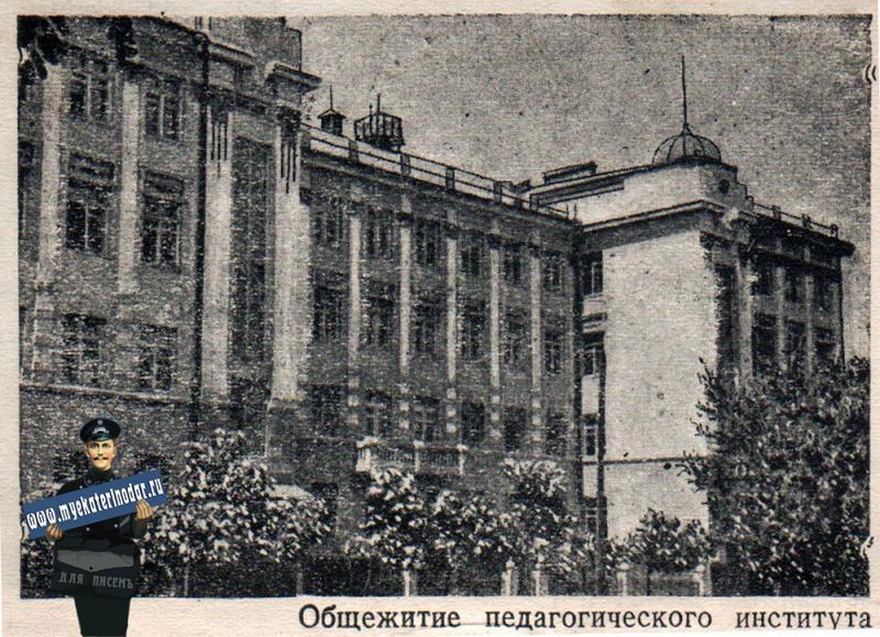 Краснодар. Общежитие педагогического института, 1940 год