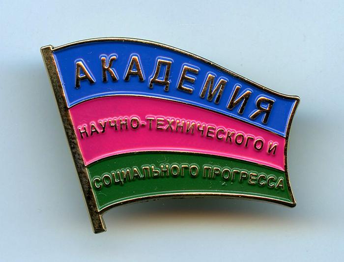 """Краснодар. ОО """"Общественная Академия научно-технического и социального прогресса Краснодарского края"""""""