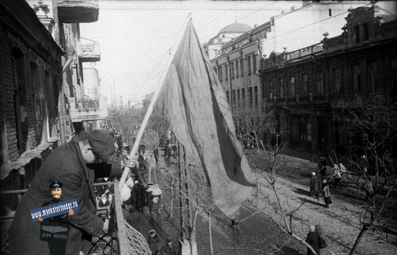 Краснодар. Освобождение, февраль 1943 года