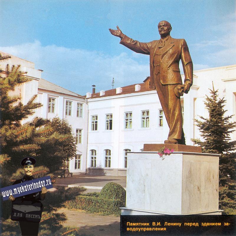 Краснодар. Памятник В.И. Ленину перед зданием управления завода им. Г.М. Седина. 1987