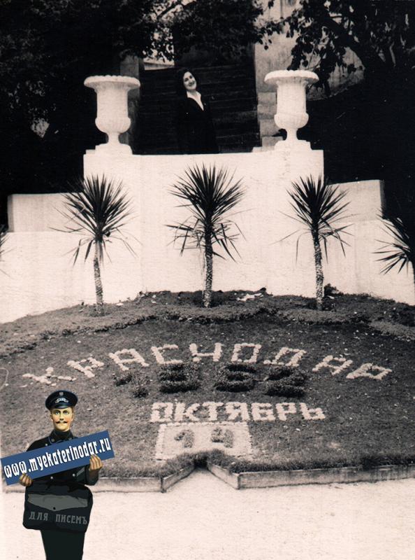 Краснодар. Парк им. М. Горького, 14 октября 1962 года