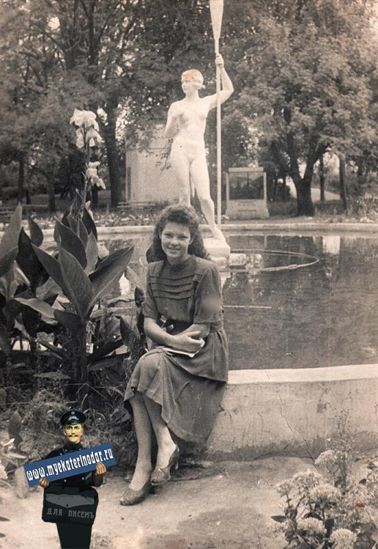 Краснодар. Парк им. М.Горького, 1950-е