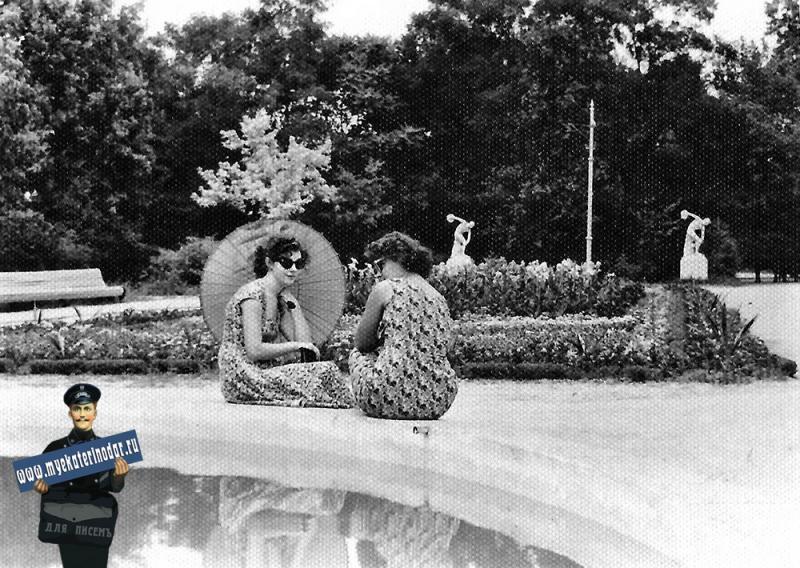 Краснодар. В Парке им. М. Горького, 1958 год.