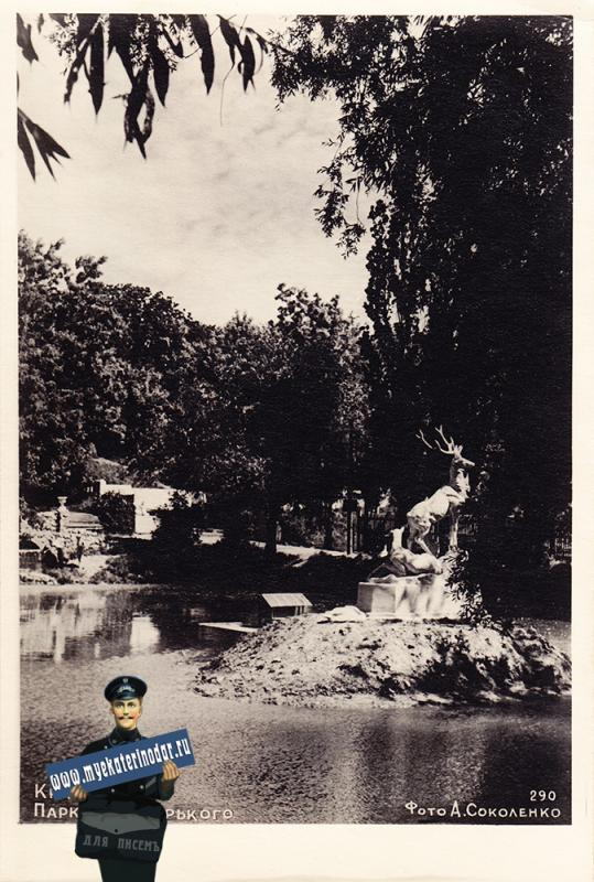 Краснодар. 290. Парк им. М.Горького