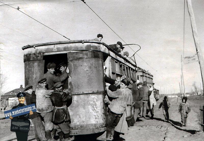 Краснодар. Пашковский трамвай. Май 1948 года