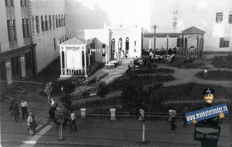 Краснодар. Павильон треста Столовых на ул. Красной