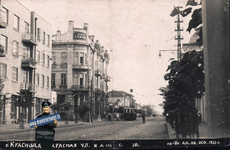 Краснодар. Перекресток улиц Красной и Пролетарской, 1933 год