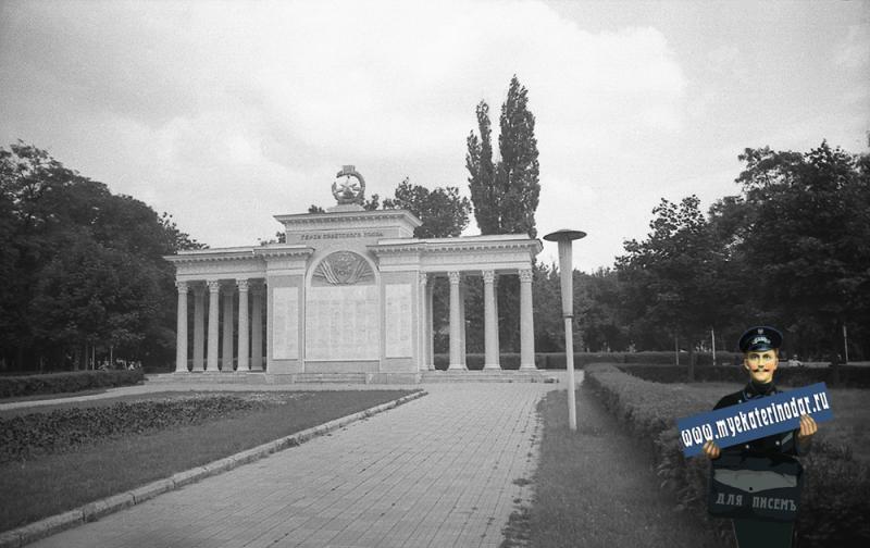 Краснодар. Первомайский сквер, Арка Героев.
