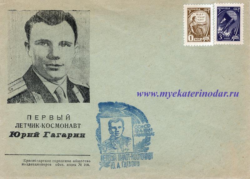 Краснодар. Первый лётчик-космонавт Юрий Гагарин. Спецгашение. 12 апреля 1961 года