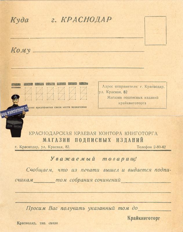 Краснодар.ПК Магазина подписных изданий, 1970-е годы
