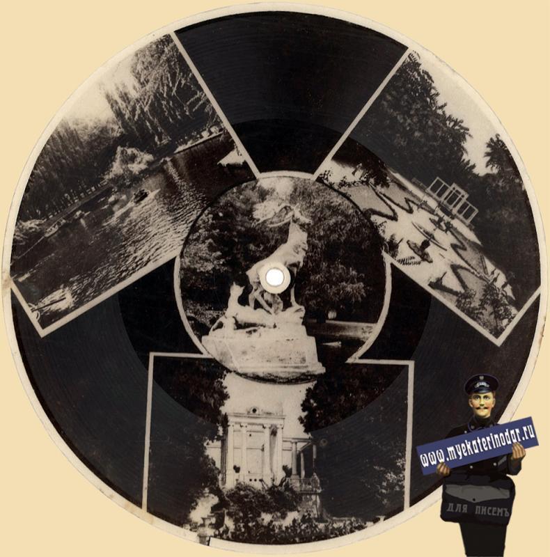 Краснодар. Пластинка. Горпарк, 1968 год.