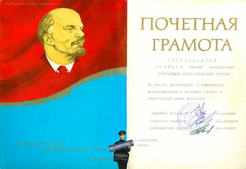 "Краснодар. Почетная грамота масложиркомбината ""Краснодарский"", 1988 год"