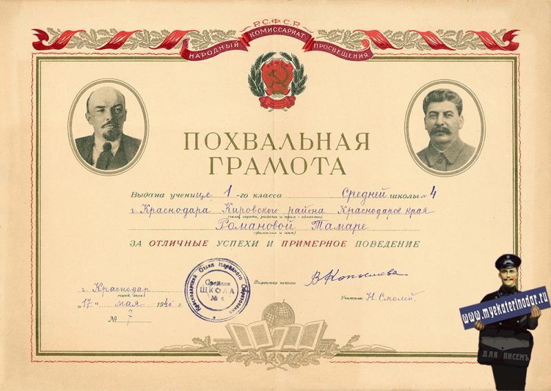 Краснодар. Похвальная грамота средняя школа №4 Кировского района. 1940 год
