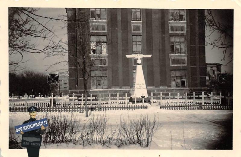 Артемовск, 1942 год