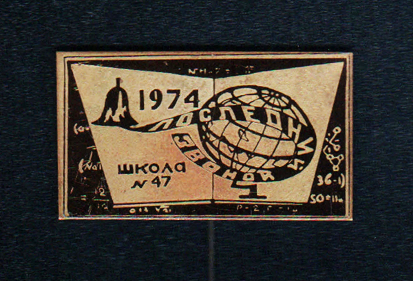 Краснодар. Последний звонок. Школа №47. 1974 год