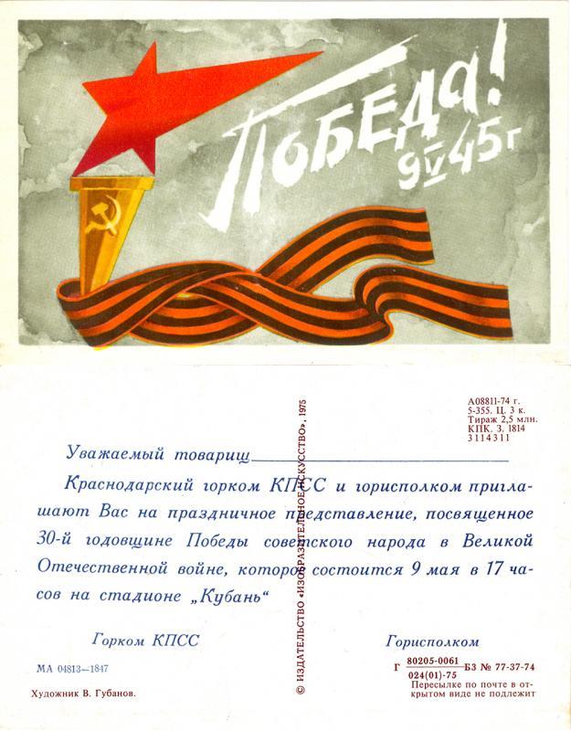 Краснодар. Приглашение на празднование 30-летия Победы в ВОВ. 9 мая 1975 года