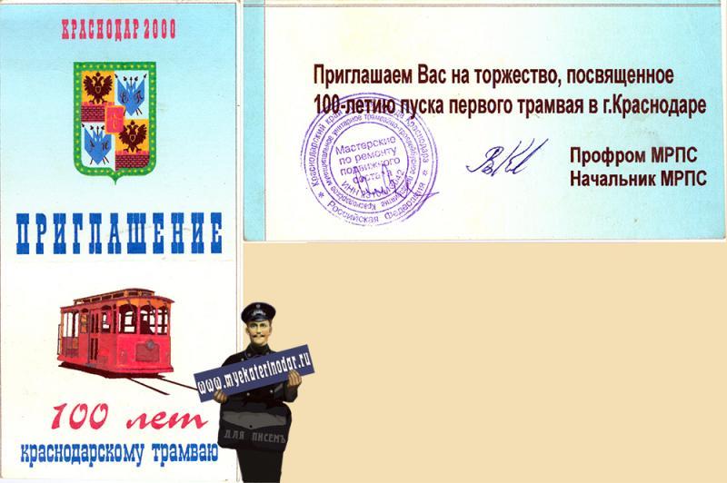 Краснодар. Приглашение на торжество, посвященное 100-летию первого пуска трамвая в г. Краснодаре