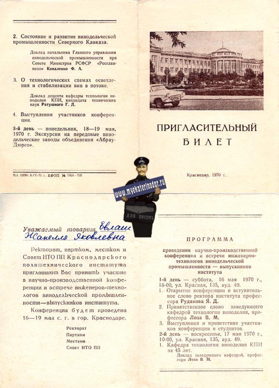 Краснодар. Пригласительный билет на научно-практическую конференцию инженеров-технологов винодельческой промышленности, 1970 год.