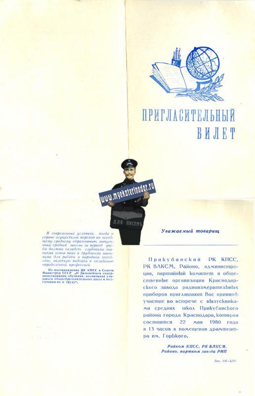 Краснодар. Пригласительный билет на встречу с выпускниками СШ Прикубанского района г. Краснодара, 1980 год