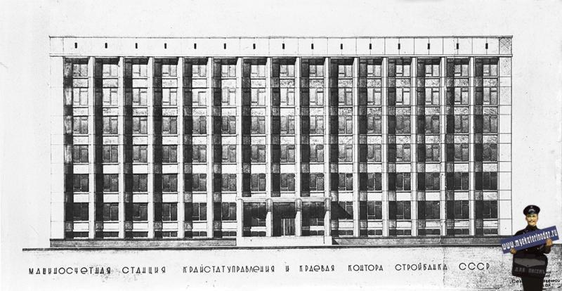 Краснодар. Проект машинно-счетной станции крайстатуправления