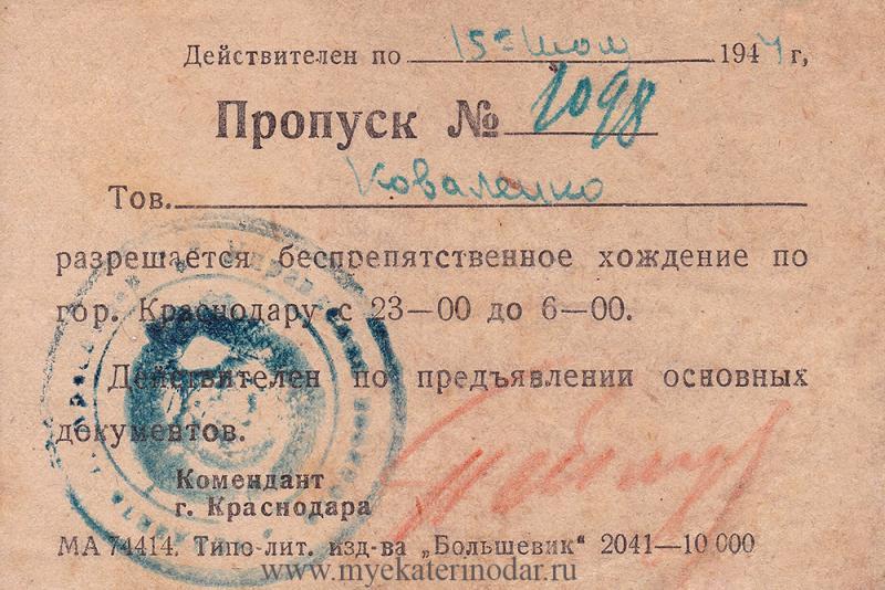 Краснодар. Пропуск на беспрепятственное хождение по г. Краснодару с 23-00 до 6-00,  1944 г.