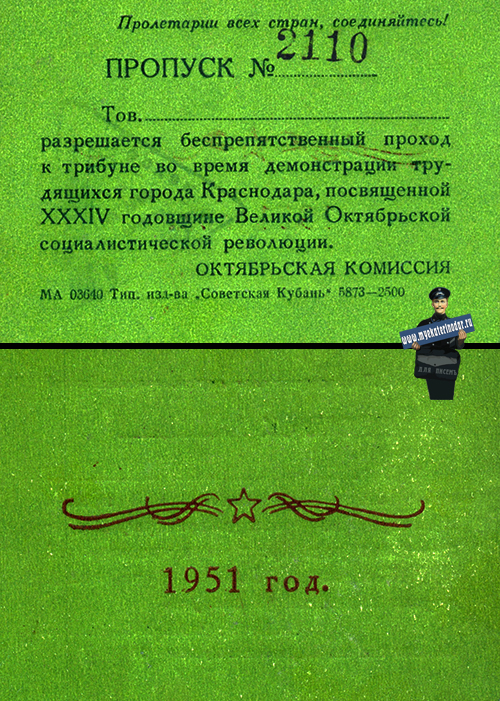 Краснодар. Пропуск на трибуну ноябрьской демонстрации 1951 года