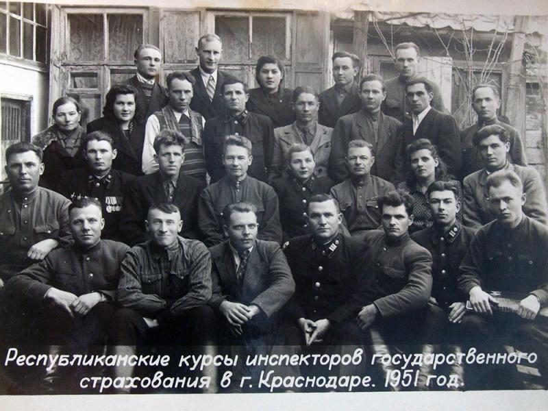 Краснодар. Республиканские курсы государственного страхования, 1951 год.