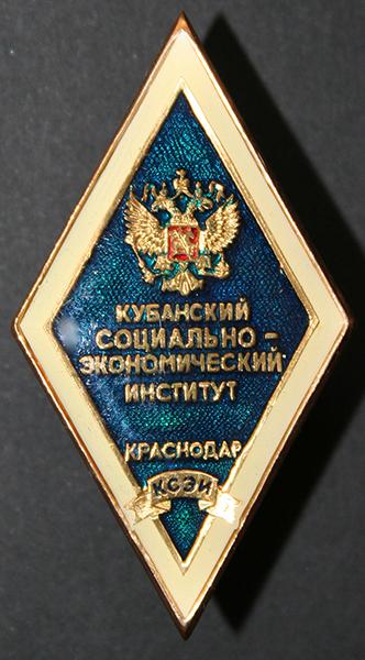 Краснодар. Ромб Кубанского Социально-экономического института
