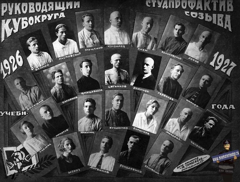 Краснодар. Руководящий студпрофактив Кубанского округа созыва 1926-1927 учебного года.