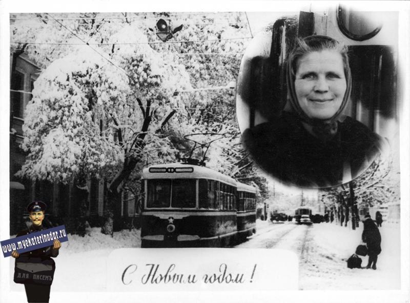 Краснодар. С Новым годом! Трамвай маршрута №1 на улице Кирова. Конец 1960-х