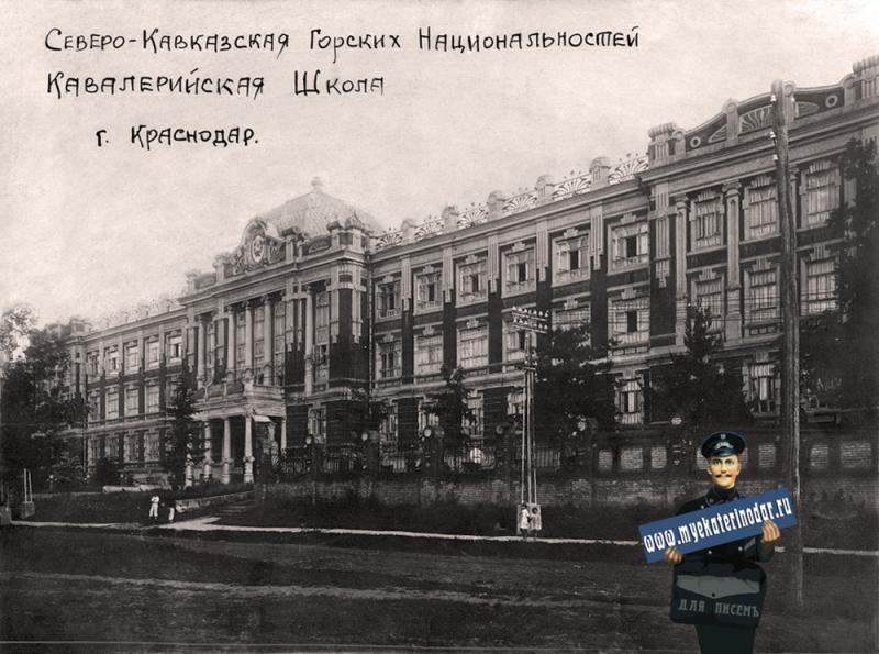 Краснодар. Северо-Кавказская горских национальностей кавалерийская школа