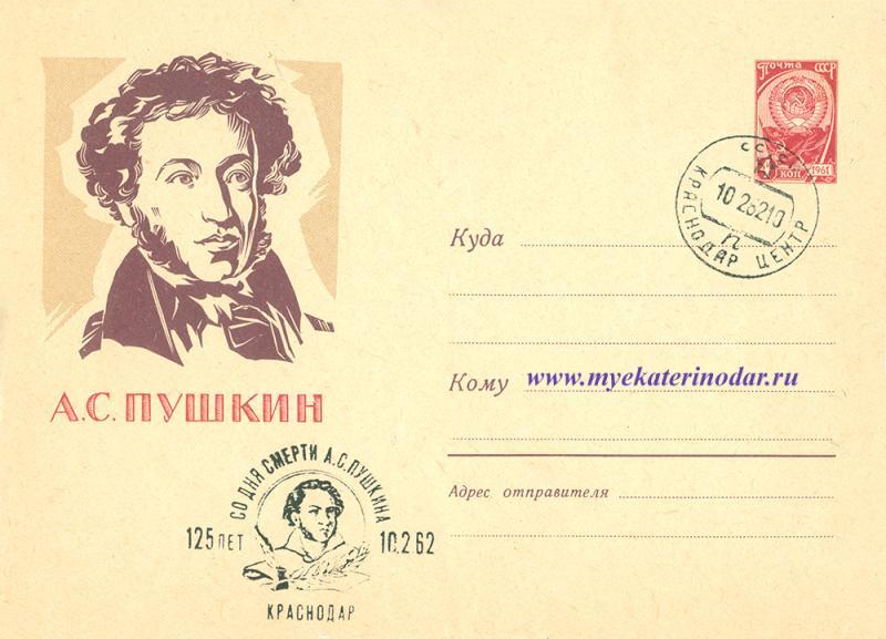Краснодар. СГ 125 лет со дня смерти А.С. Пушкина, 10.02.1962