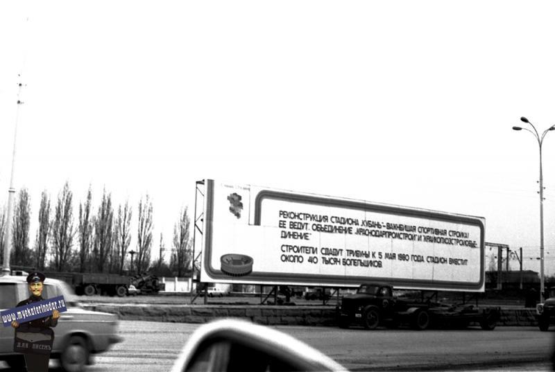 """Краснодар. Щит с информацией о реконструкции стадиона """"Кубань"""", 1980 год"""