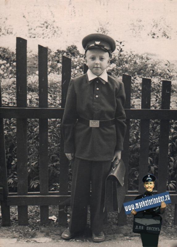 Краснодар. Школьник, 1959 год
