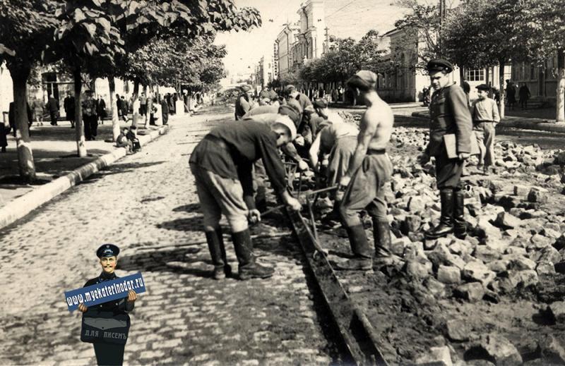 Краснодар. Снятие путей с Красной, угол Красной и Комсомольской, сентябрь 1949 года