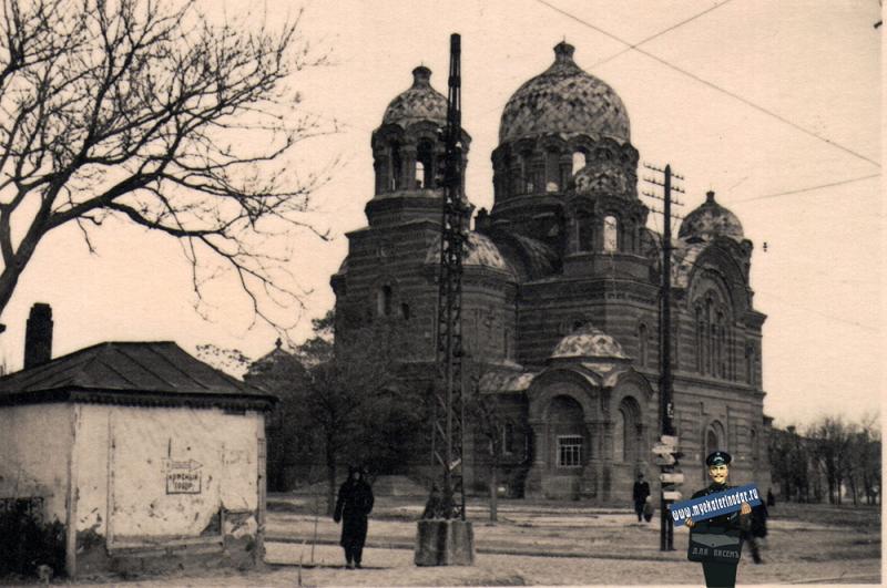 Краснодар. Собор Св. Екатерины, осень 1942 года