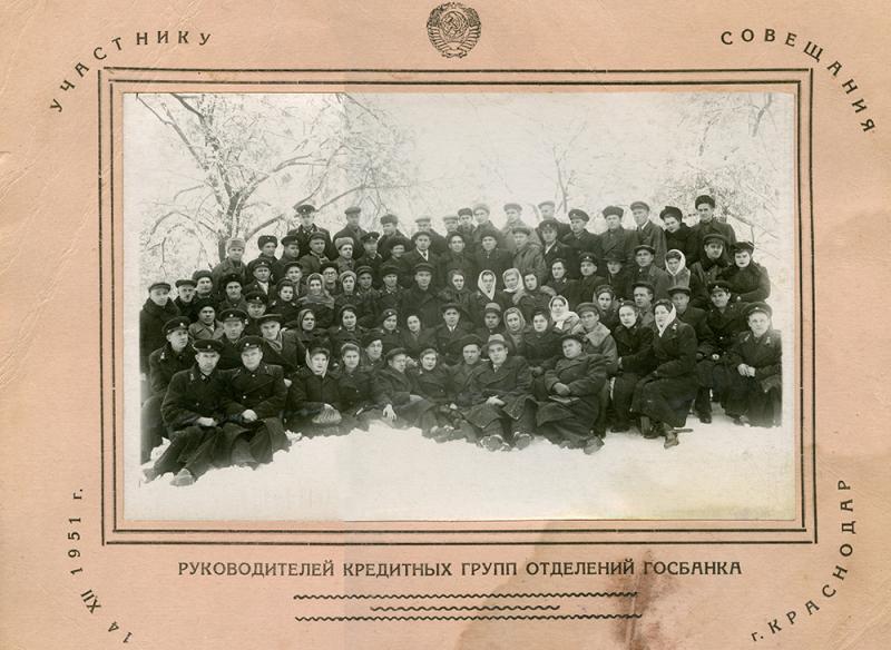 Краснодар. Совещание руководителей кредитных групп Госбанка СССР, 14.12.1951 год