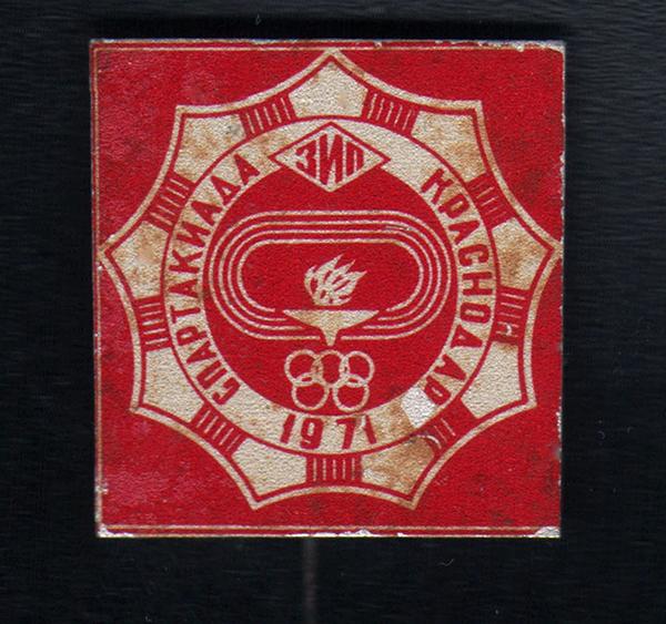 Краснодар. Спартакиада завода ЗИП, 1971 год