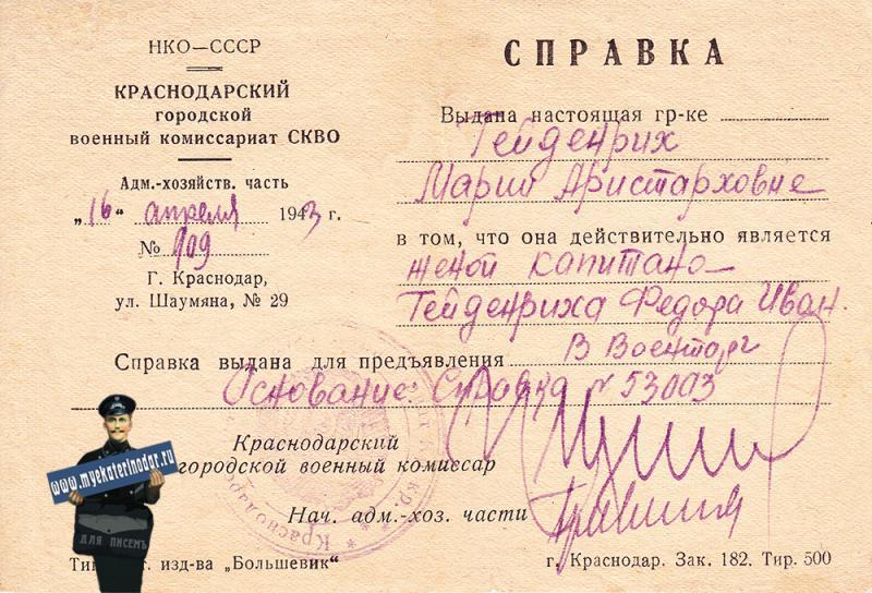 Краснодар. Справка жене офицера РККА, 1943 год.
