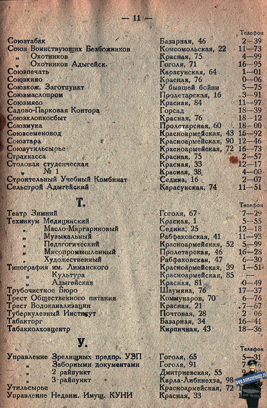 Краснодар. Справочник по городу Краснодару на 1933 год, лист 11