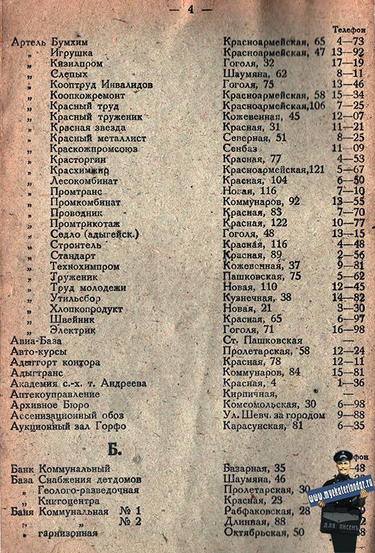 Краснодар. Справочник по городу Краснодару на 1933 год, лист 4