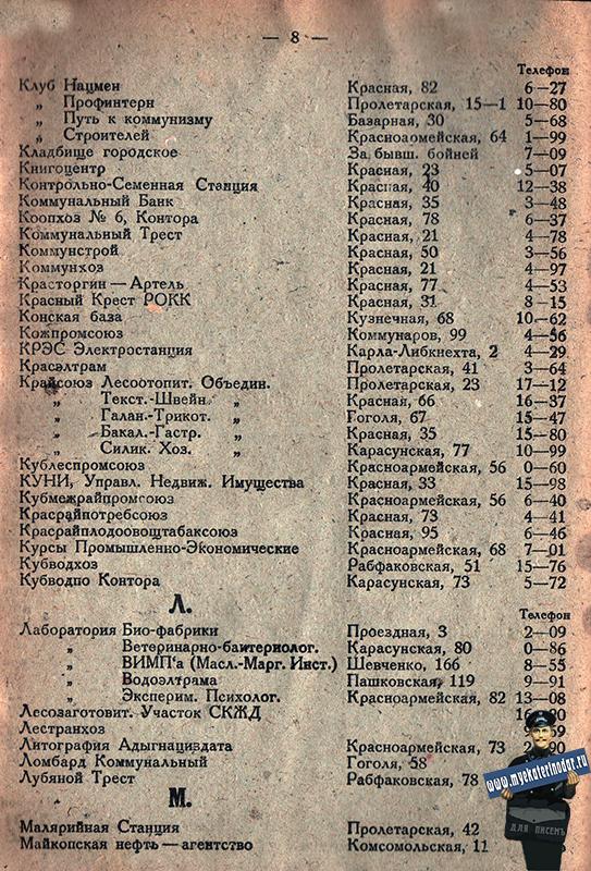 Краснодар. Справочник по городу Краснодару на 1933 год, лист 8