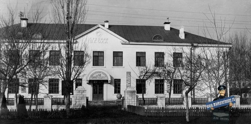 Краснодар. Средняя школа №26, конец 1960-х