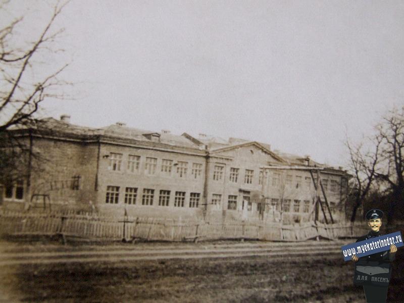 Краснодар. СШ №30, вид с ул. Щорса, 1958 год.