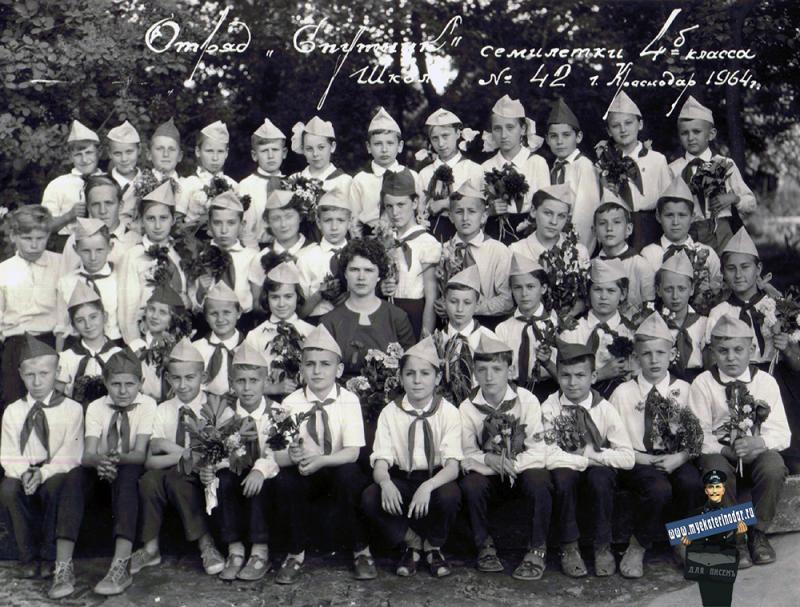 """Краснодар, СШ № 42 им.В.И.Ленина, 4 """"Б"""" класс, 1964 год"""