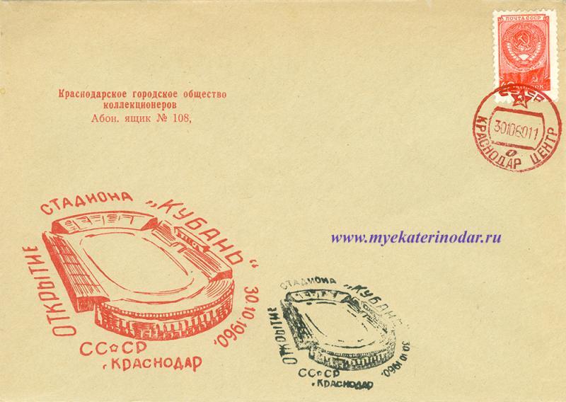 """Краснодар. Стадион """"Кубань"""", 30.10.1960 год"""