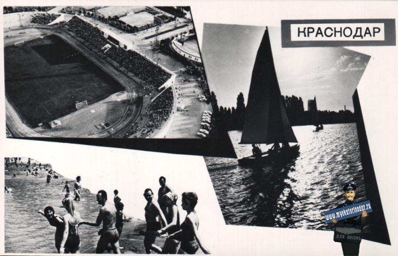 "Краснодар. Стадион ""Кубань"", на реке Кубани, 1967 год"