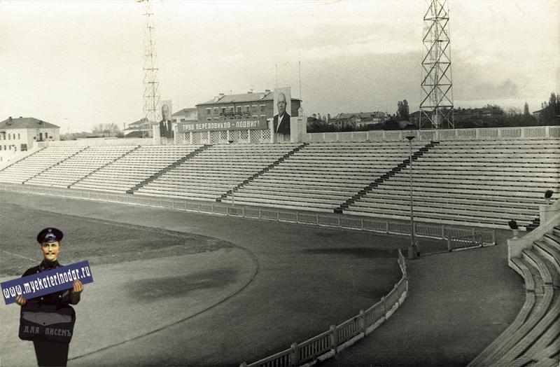 """Краснодар. Стадион """"Кубань"""". Восточная трибуна, 1961 год."""