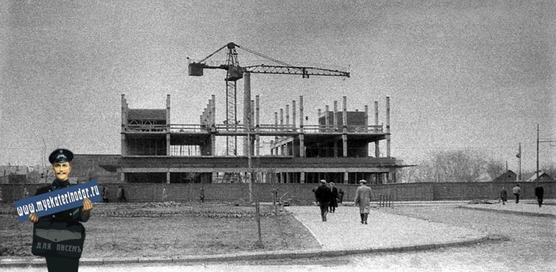 """Краснодар. Строительство универмага """"Краснодар"""", зимой 1964/1965 гг."""