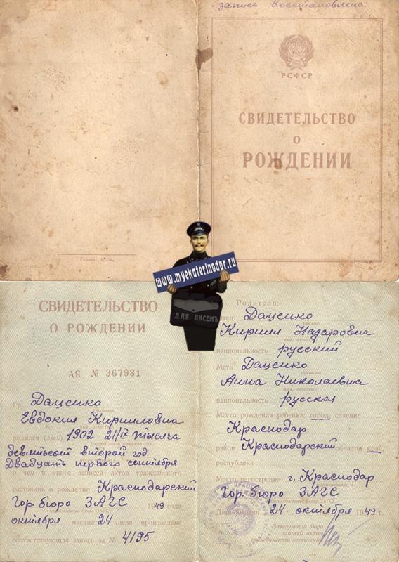 Краснодар. Свидетельство о рождении, 1949 год